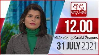 Derana News 12.00 PM -2021-07-31