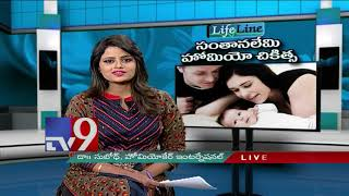 Infertility - Homeopathic treatment || Lifeline