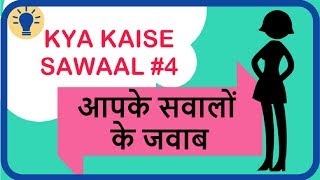 Kya Kaise Sawaal 4 - Hashtag| Hindi Blogging|Channel Not Ranking| Channel Not Growing| What is CPM?