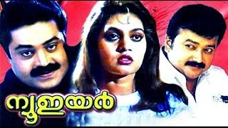 New Year Malayalam Full Movie | 1989 | Jerry Amaldev, Urvasi | Malayalam Movies 2015