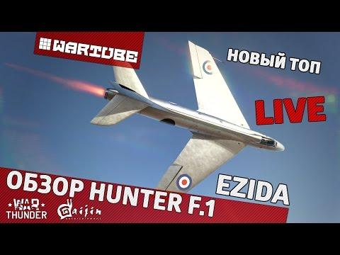 Обзор Hunter F.1 Новый Топ | War Thunder