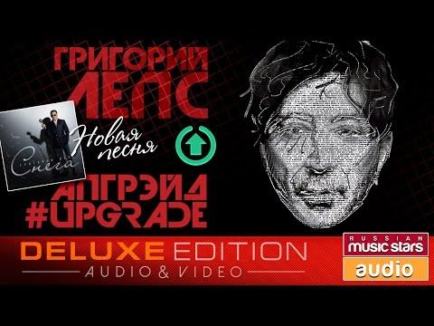 Григорий Лепс — Апгрэйд#Upgrade (Весь Альбом + Новая Песня 2017)