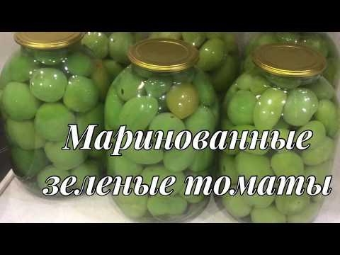 Маринованные зеленые томаты   как заготовить на зиму зеленые томаты