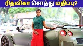 ரித்விகா சொத்து மதிப்பு? | Tamil Cinema | Kollywood News | Cinema Seithigal