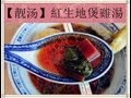 Authentic Chinese Beetroot Soup Recipe 【靓汤�…