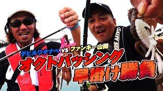 デビルワタナベVSファンキー山岡 オクトパッシング早掛け勝負!