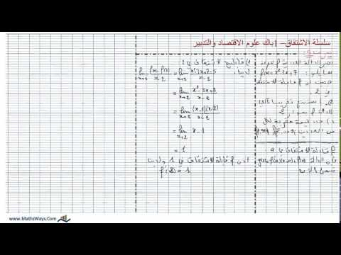 الاشتقاق للاولى باك علوم الاقتصاد والتدبير جزء 5 dérivée -Economie partie