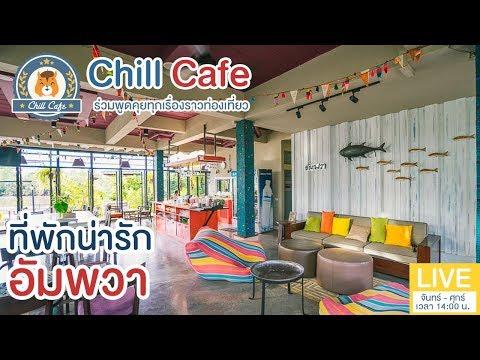 Chill Cafe : แนะนำ 5 ที่พัก  อัมพวา น่ารัก ดีไซน์ชิค อัพเดทใหม่