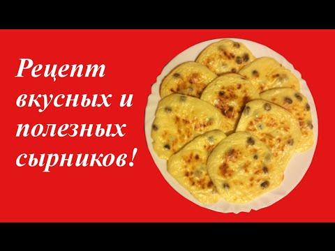 Рецепт вкусных и ПОЛЕЗНЫХ СЫРНИКОВ!