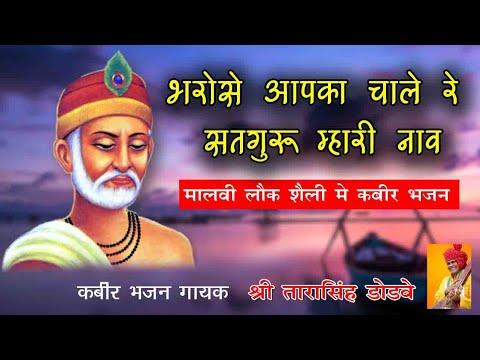 kabir bhajan - bharose apka chale re satguru mhari naav by tarasingh...