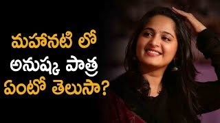 Anushka Shetty Might Play a Key Role In Savitri Biopic | Latest Telugu Movie News