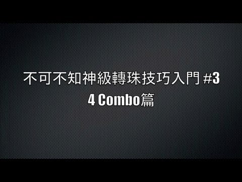 [普通話] 神魔之塔 — 不可不知的神級轉珠技巧入門 #3 (4 Combo篇)
