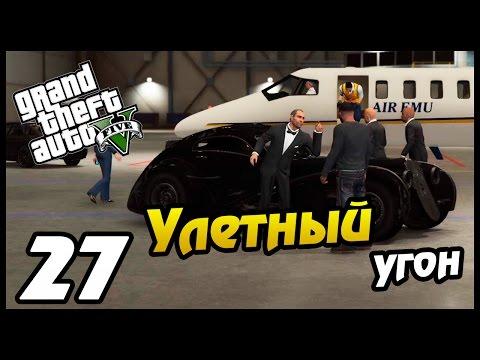 GTA 5 PS4 ПРОХОЖДЕНИЕ - 27- УЛЕТНЫЙ УГОН