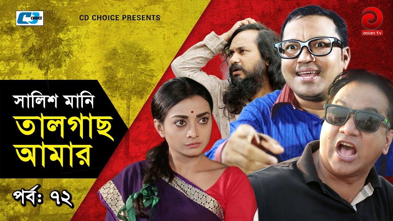 Shalish Mani Tal Gach Amar | Episode - 72 | Bangla Comedy Natok | Siddiq | Ahona | Mir Sabbir