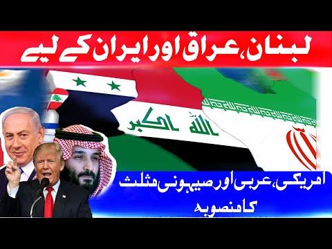 Lebanon, Iraq, Iran ke Khilaf, (US, Israel, Arab) ka Mansooba   Ustad e Mohtaram Syed Jawad Naqvi