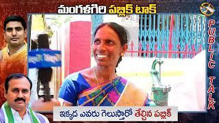 మంగళ గిరి లో పబ్లిక్  పల్స్ ఏం చెప్పారో తెలుసా||public pulse in mangalagiri||Telugutv