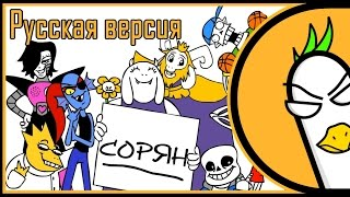 [RUS COVER] Undertale Song — Sorry (На русском)