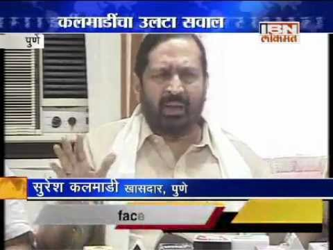 Suresh Kalmadi in pune municipal corporation