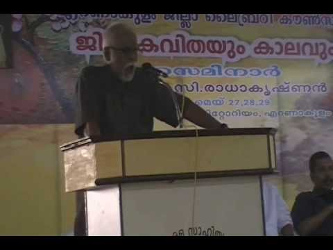 Malayalam Literature( A1)(tagore's Gitanjali - Malayalam Translation By G Shankarakurup) video