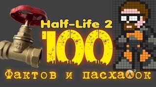 100 ФАКТОВ, СЕКРЕТОВ, ПАСХАЛОК HALF-LIFE 2 И ЭПИЗОДОВ