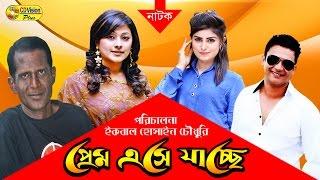 Prem Eshe Jache | Most Popular Bangla Natok | Sumaiya Shimu, Hasan Masud, Shokh, Naeem | CD Vision