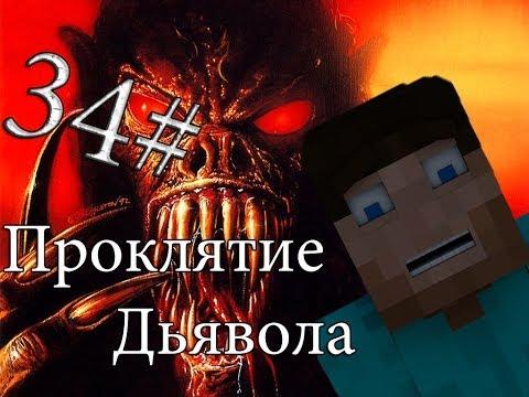 """Minecraft Проклятие Дьявола """"34 серия"""""""