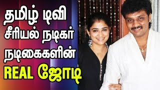 Real Couples of Tamil Television Serial Actors