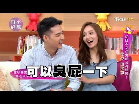 愛紗、周洺甫 從日本女孩變成台灣媳婦!小燕有約 20170706 (完整版)