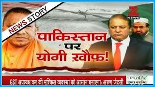Download video Pakistan petrified of Yogi Adityanath, Pak media showcases fraudulent reports on Yogi