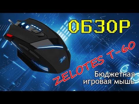✔ Обзор ✔ Игровая мышь Zelotes T-60