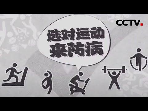 中國-健康之路-20200925 選對運動來防病(上)