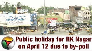 Public holiday for RK Nagar on April 12 due to by-poll