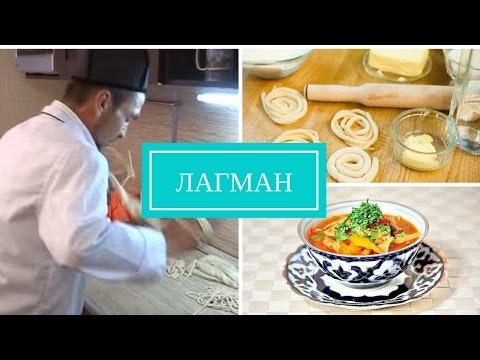 Как приготовить узбекский лагман - видео