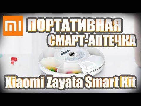 Портативная умная смарт аптечка таблетница Xiaomi Zayata Portable Smart Kit