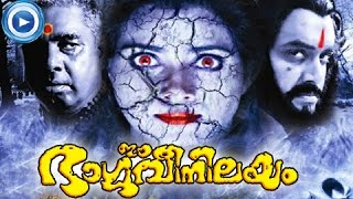 The Ghost - Malayalam Full Movie | Ee Bhargavi Nilayam Full Movie | Malayalam Full Movie New Releases
