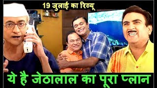 Taarak Mehta Ka Ooltah Chashmah, 19 July Full Review, Jethalal solved Nattu Kaka and Bagha problem