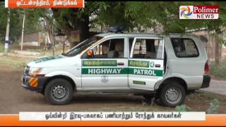 Dindigul : Police forced to work without sleeping hours | Polimer News