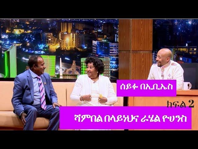Seifu on EBS: Interview With Artist Shambel Belayneh Part 2