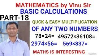 Basic Calculation Part-18: IN HINDI: Shortcut Tricks: By Vinu Sir: BCH18/M74: Maths: UPSC/SSC