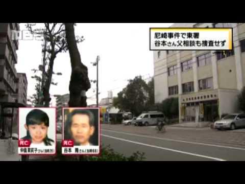尼崎連続変死事件 谷本さん父相談も、尼崎東署捜査せず 沖野玉枝 検索動画 10