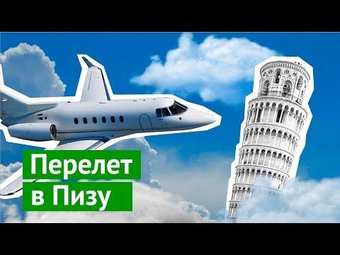Италия: перелет в Пизу бизнес-джетом