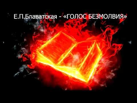 ГОЛОС БЕЗМОЛВИЯ (аудиокнига). Автор - Е.П.Блаватская