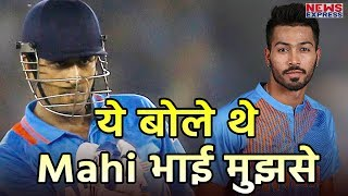जब Hardik Pandya batting करने आये तो ये बोला था Dhoni ने उनसे...