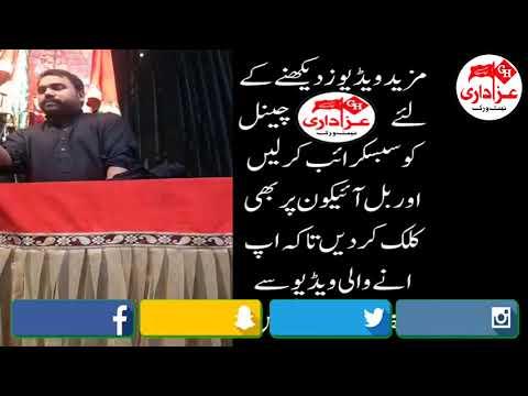 Zakir Fazal Abbas Bakhshi Majalis in Bibi Pak Daman Lahore 2018