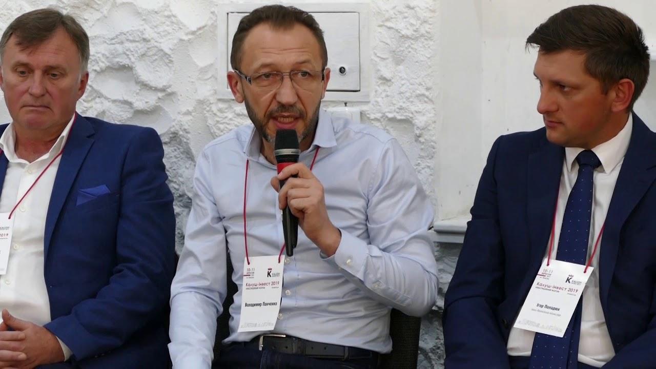 «Калуш-Інвест 2019». Дискусія «Розвиток індустріальних міст»