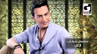 سمسم شهاب  ازعل علي ايه  - Semsem Shehab Az3al 3la Eah