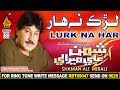 NEW SINDHI SONG LURK NA HAR BY SHAMAN ALI MIRALI NEW ALBUM 69 FULL HD SONG 2019