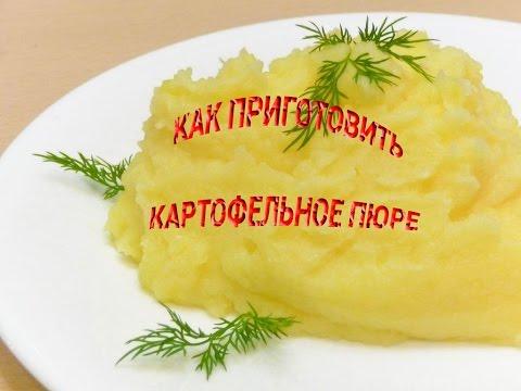 Как приготовить вкусно картофельное пюре с