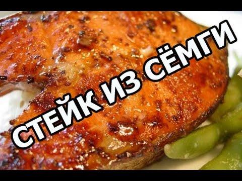 ак приготовить стейк из семги - видео