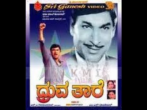 Full Kannada Movie 1985 | Dhruva Thare | Dr Rajkumar, Geetha, Deepa. video